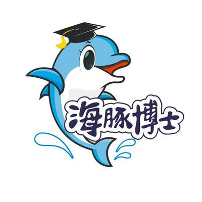 海豚博士说人文