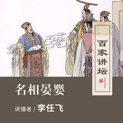 百家讲坛 名相晏婴【全集】