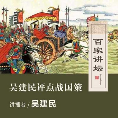 百家讲坛 吴建民点评战国策【全集】