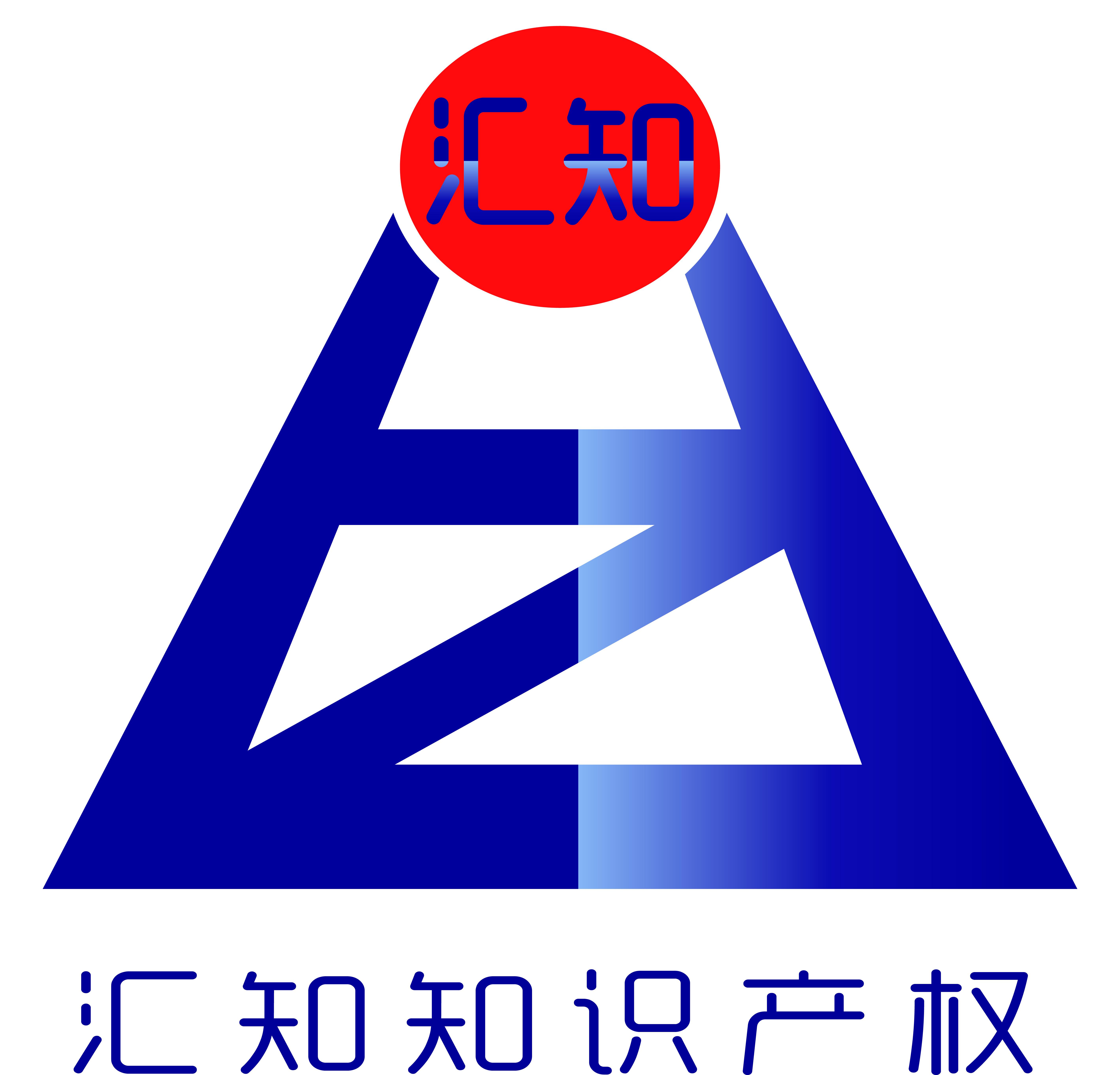 广州汇知知识产权