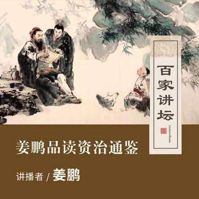 百家讲坛 姜鹏品读《资治通鉴》【全集】