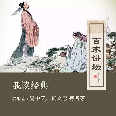 百家讲坛 易中天我读经典【全集】
