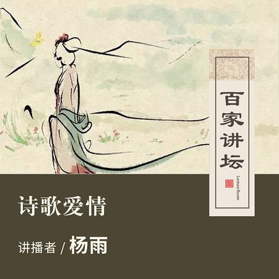 百家讲坛 诗歌爱情【全集】
