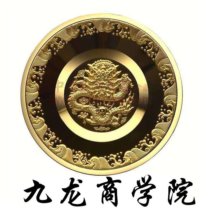 九龙商学院