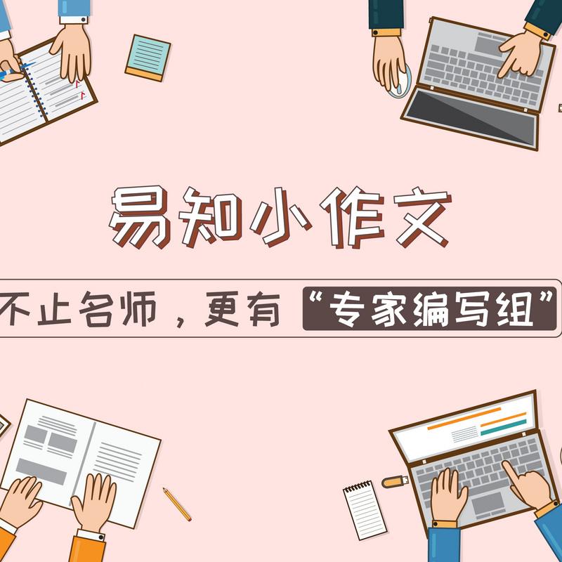 统编版小学作文作业辅导-二年级
