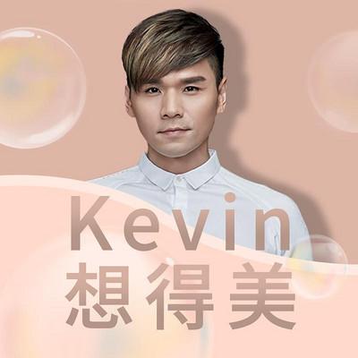 Kevin想得美