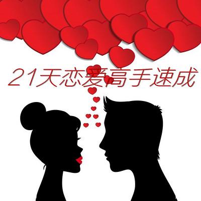 21天恋爱撩妹高手速成