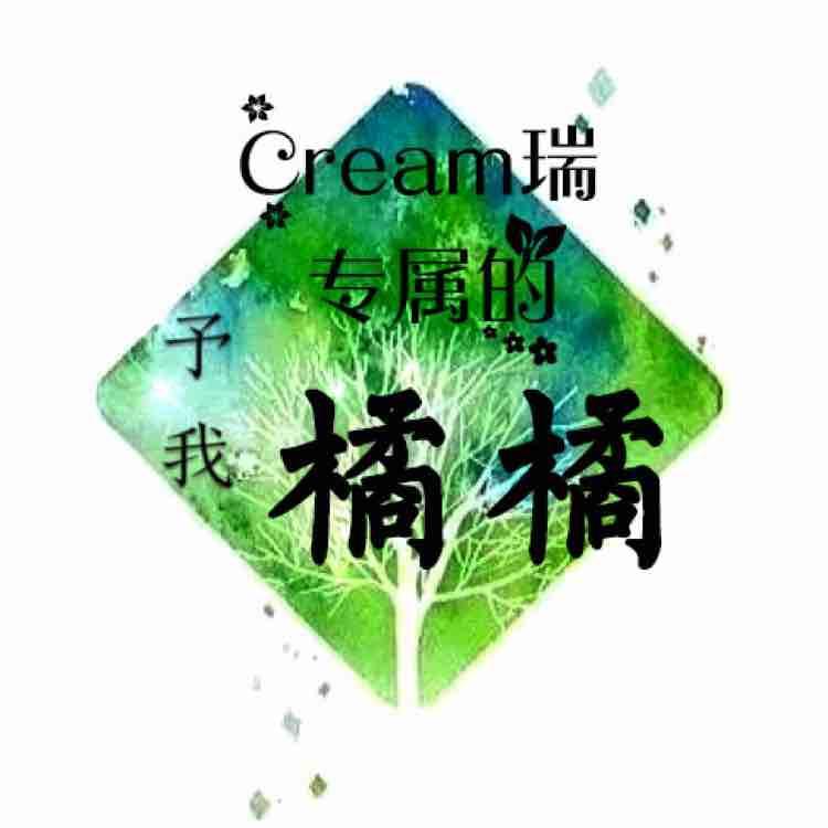 Cream瑞—专属—橘子哥哥