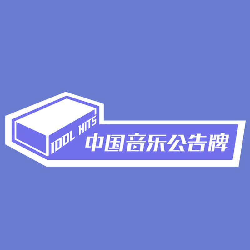 爱奇艺中国音乐公告牌
