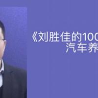 《刘胜佳的1000条汽车保养语录》