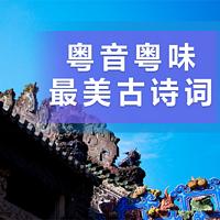 千语街|粤语诵读古诗词