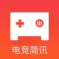 简报丨电竞三分钟