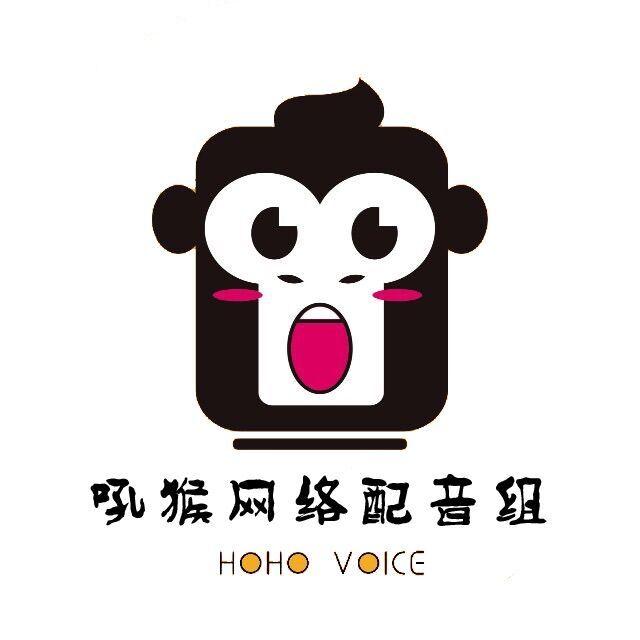 吼猴网络配音组