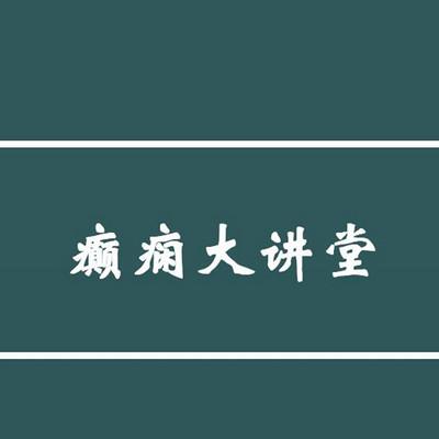 癫痫大讲堂