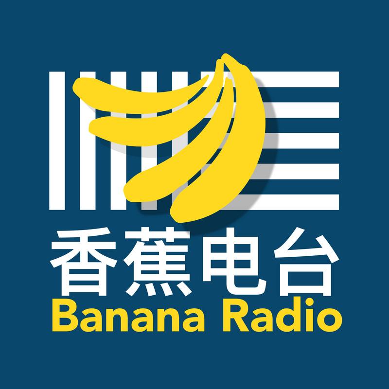 香蕉电台BananaRadio