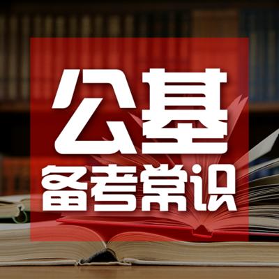 公共基础知识-备考常识