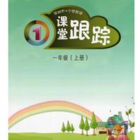 课堂跟踪深圳小学英语1A