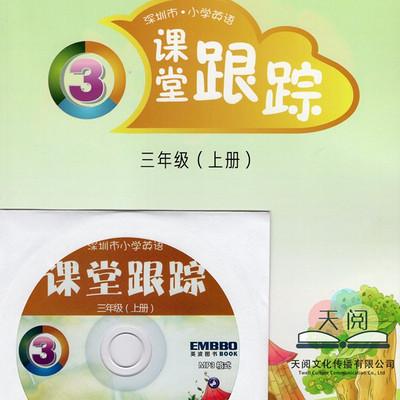 【课堂跟踪】深圳小学英语3A,更多资源请关注:预课
