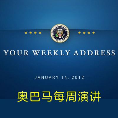 奥巴马每周演讲