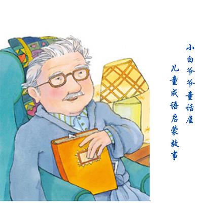 【小白爷爷童话屋】儿童成语启蒙故事