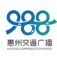 惠州交通广播