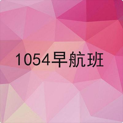 1054早航班