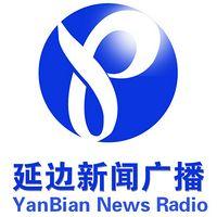 延边新闻广播