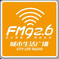 FM92.6青岛西海岸城市生活广播