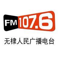 无棣人民广播电台