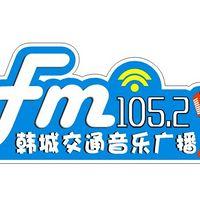 韩城交通音乐广播