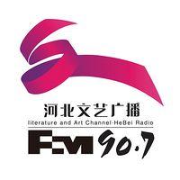 河北文艺广播