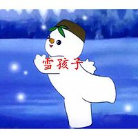 *雪孩子*