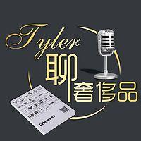 Tyler聊奢侈品