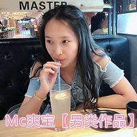 Mc爽 宝【另类作品】