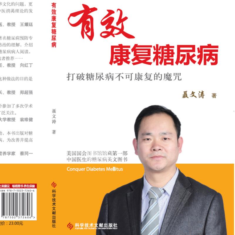 聂文涛营养干预