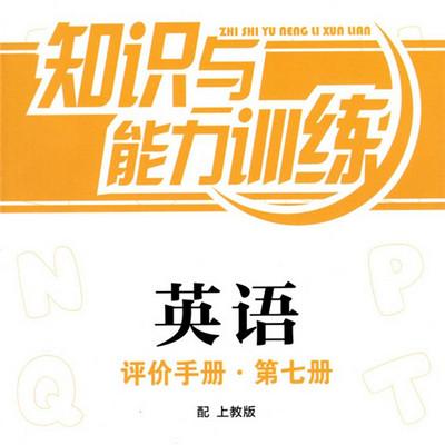 【评价手册】英语知识与能力训练评价手册4A