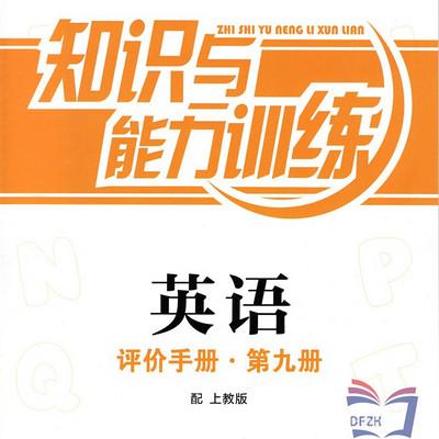 【评价手册】英语知识与能力训练评价手册5A