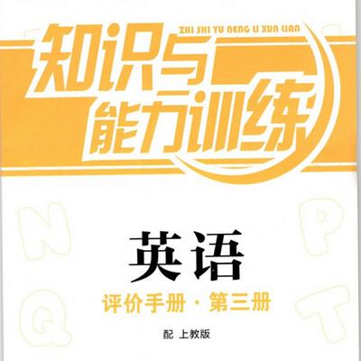 【评价手册】英语知识与能力训练评2A