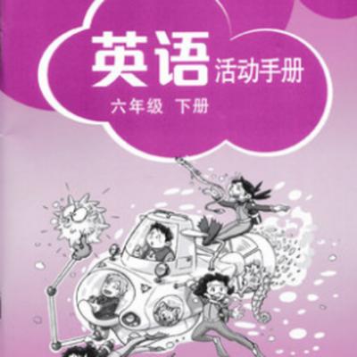 【活动手册】英语活动手册牛津深圳版6A