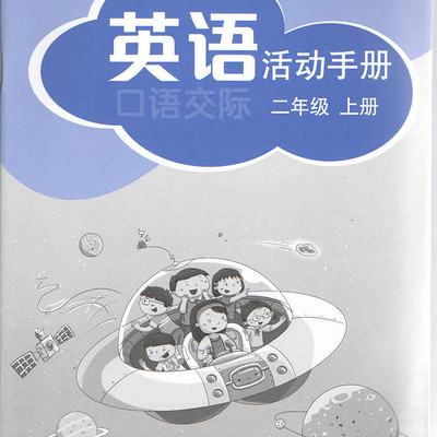 【活动手册】英语活动手册牛津深圳版2A