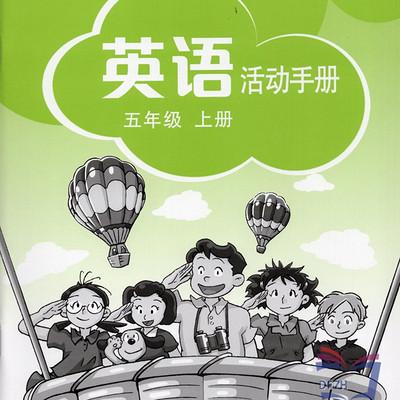 【活动手册】英语活动手册牛津深圳版5A