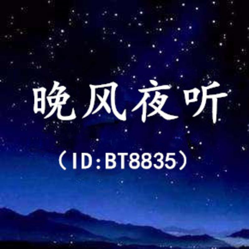 【听】中国人把日子过反了!(晚风夜听)