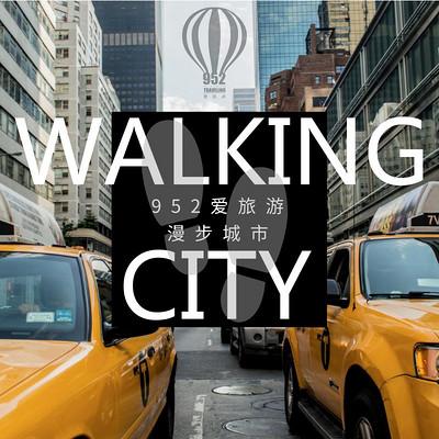 漫步城市Walking City