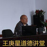 王庚星道德讲堂课程