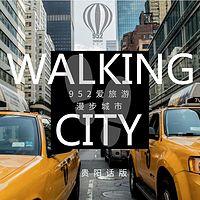 漫步城市Walking City(贵阳话版)