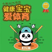 熊猫天天-健康宝宝爱体育