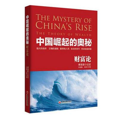 《中国崛起的奥秘-财富论》