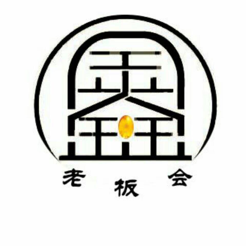 鑫城老板会