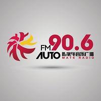 包头FM90.6auto mate radio
