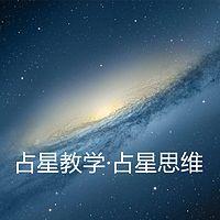 占星教学·占星思维意识